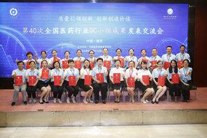 第40次全国医药行业QC小组活动成果发表大会隆重召开2