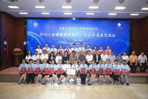 第40次全国医药行业QC小组活动成果发表大会隆重召开